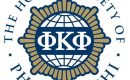The Honor Society of Phi Kappa Phi Inducts New Members from Our Area